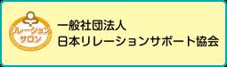 一般社団法人日本リレーションサポート協会